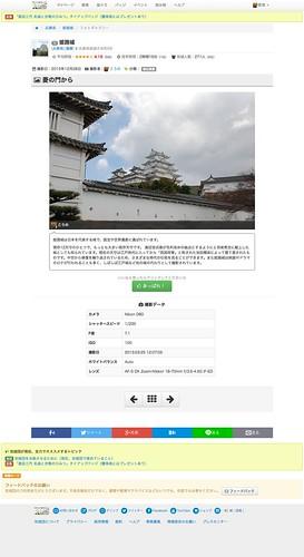 姫路城の写真:菱の門から  攻城団 〜日本には、城がある。〜