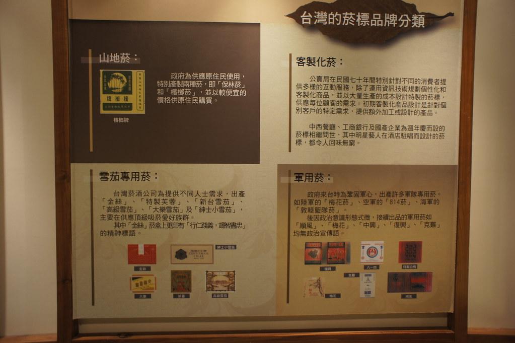屏東觀光酒廠 (57)