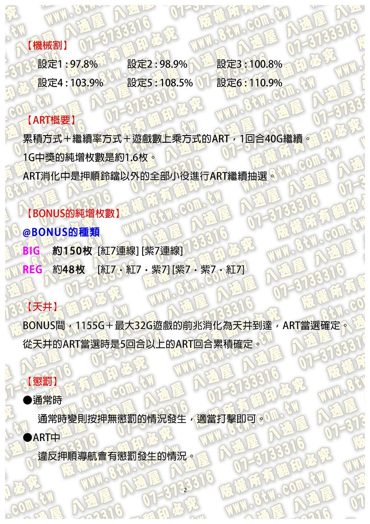 S0297死囚樂園 中文版攻略_Page_03