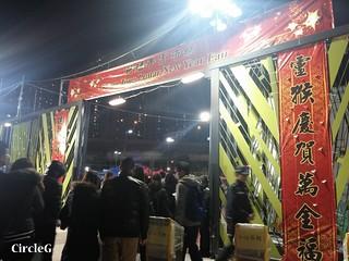 CIRCLEG 遊記 照片 2016 觀塘年宵 翠屏 觀塘遊樂場 (1)