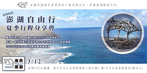 2016 菊島自由行分享會 Banner