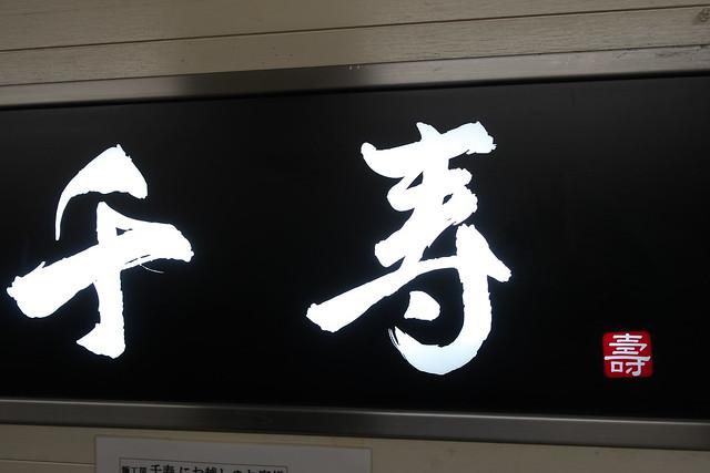 千寿3回目_01