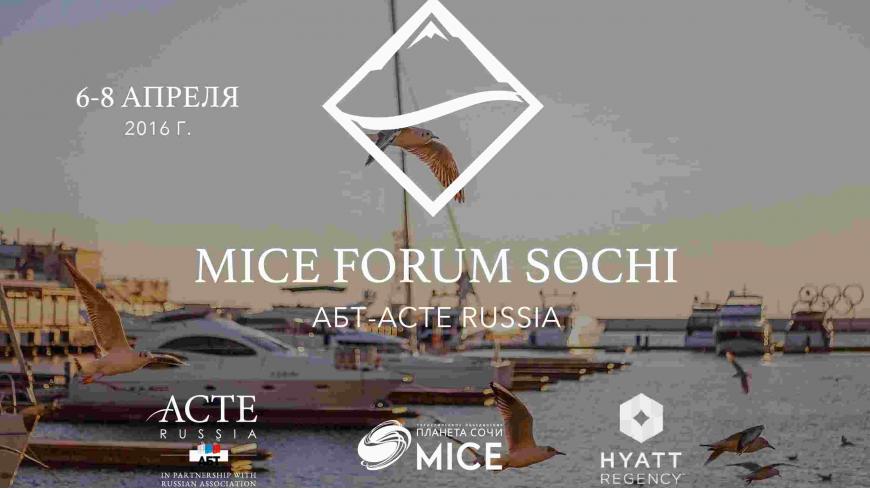 Первый форум делового туризма пройдёт в Сочи