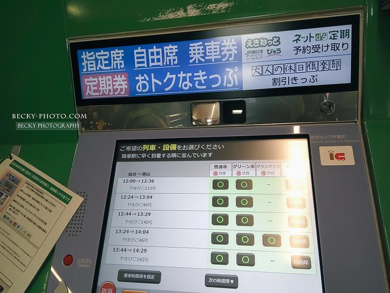 2016.Feb 日本東北旅行第一天
