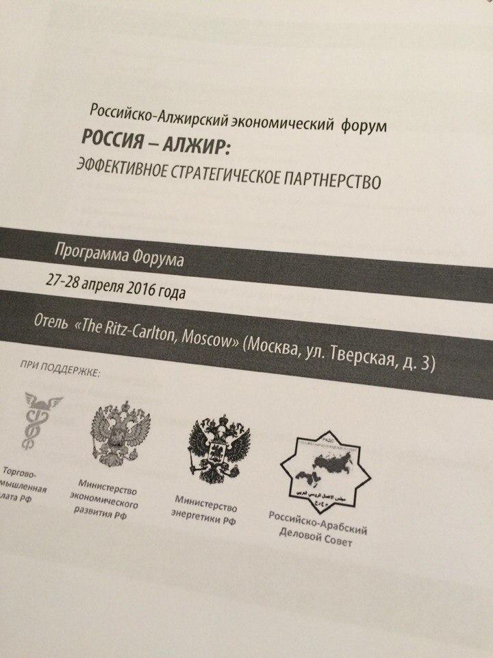 العلاقات الجزائرية الروسية - صفحة 2 26678756755_cd6367fd45_o