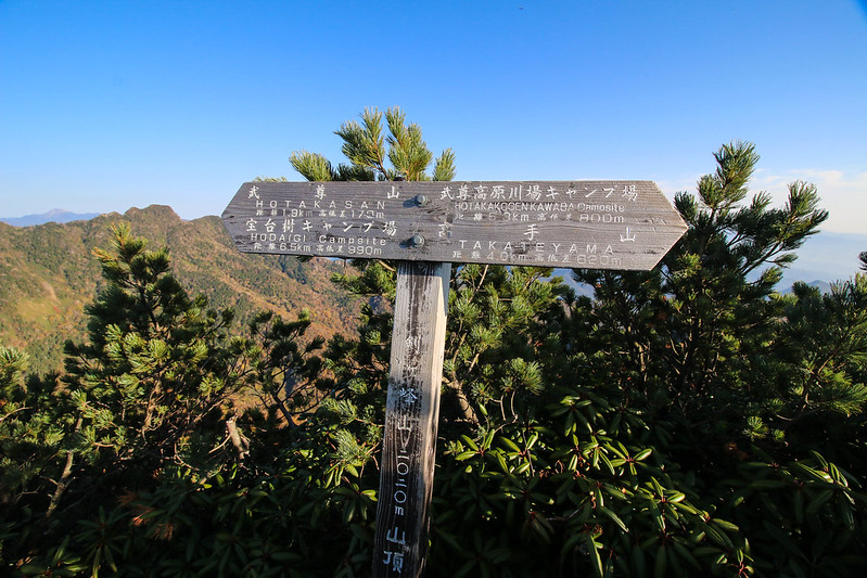 20141011-上州武尊山-0500.jpg