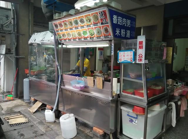20160118 板橋新埔陳記香菇肉粥