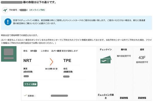 FireShot Capture 151 - 旅程管理-エバー航空 I 日本_ - https___booking.evaair.com_flyeva_