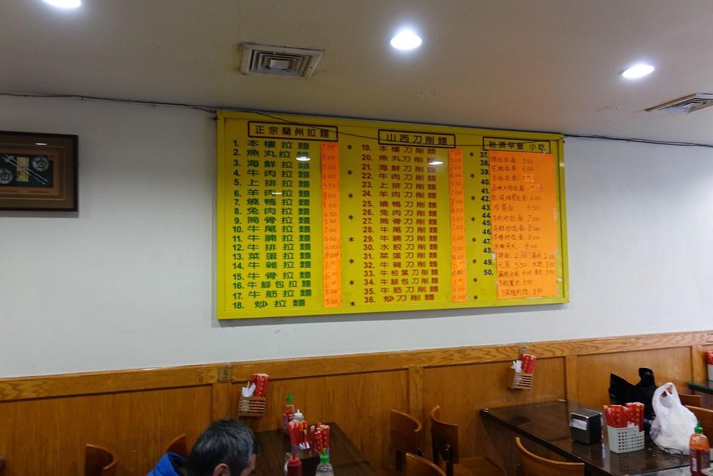 Menu (菜单) | Wong Wong Noodle Soup (旺旺罱州手拉面) | 5410 8th Ave | Sunset Park | Brooklyn | NYC