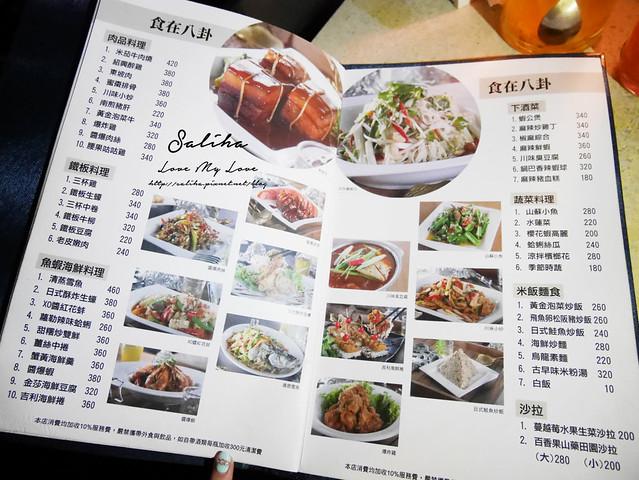 陽明山景觀餐廳推薦八卦夜未眠 菜單menu (2)