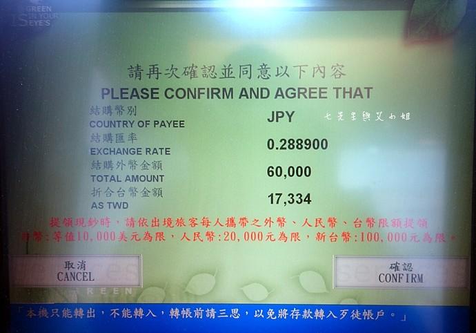 11 善用外幣提款機,出國換匯輕鬆又實惠-不受時間限制,本行提領免手續費,跨行每筆僅需5元手續費