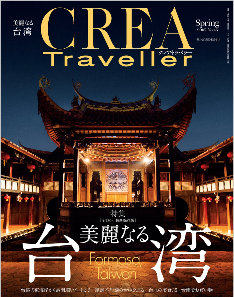 CREA Traveller 2016 Spring No.45 美麗なる台湾