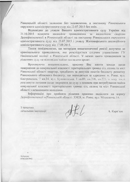 Лист ДФІ в РО по квартирах - 0004