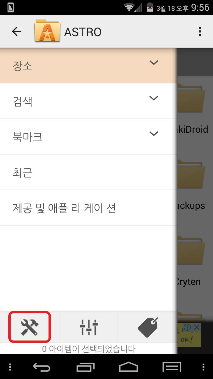 astro_app_backup (2)