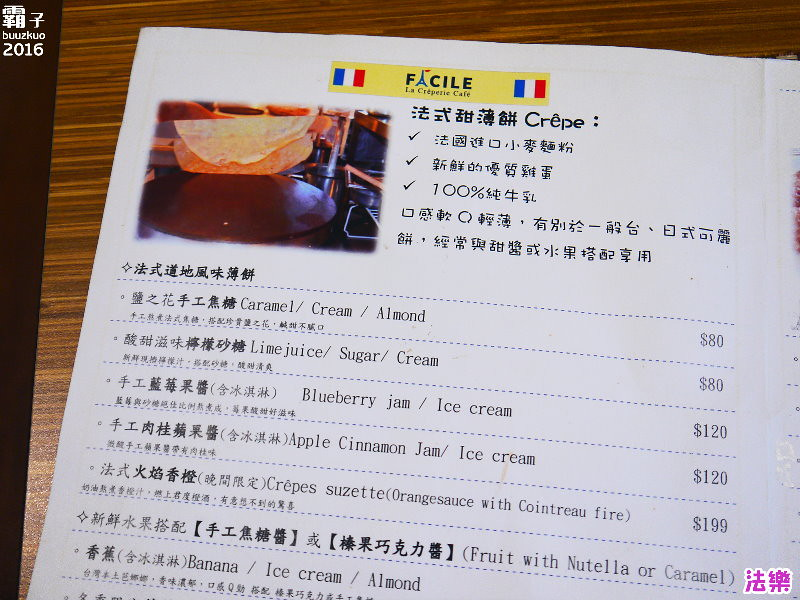 25899026510 2ff2e02fb9 b - 【熱血採訪】法樂法式薄餅屋,店主人遠赴發源地去學藝,道地的法式可麗餅!