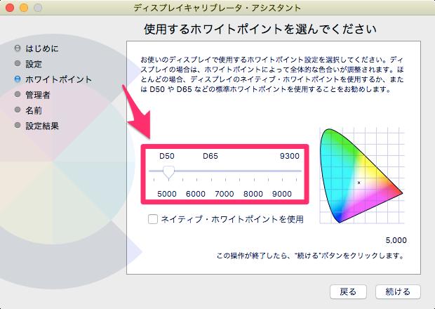 mac-displaycalibratar-assistant-003