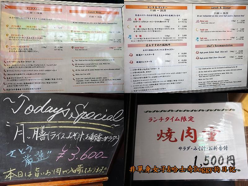 日本東京吉祥寺牛肉丸&satou牛排22
