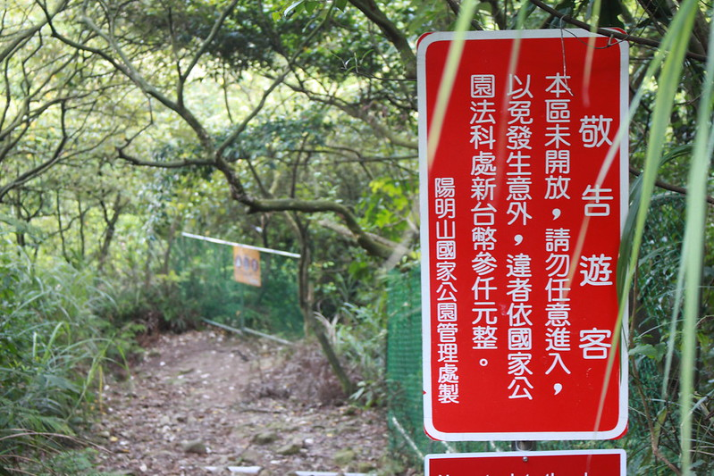 台北近郊秘境-八煙-17度C隨拍 (170)