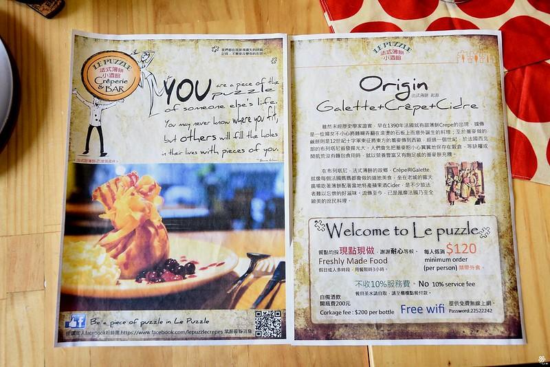 Le Puzzle Creperie & Bar 法式薄餅小酒館板橋早午餐推薦新埔站美食 (82)