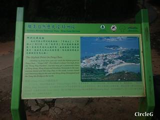 CIRCLEG 遊記 坪洲 一天遊 一日遊 圖文 船 香港 (34)