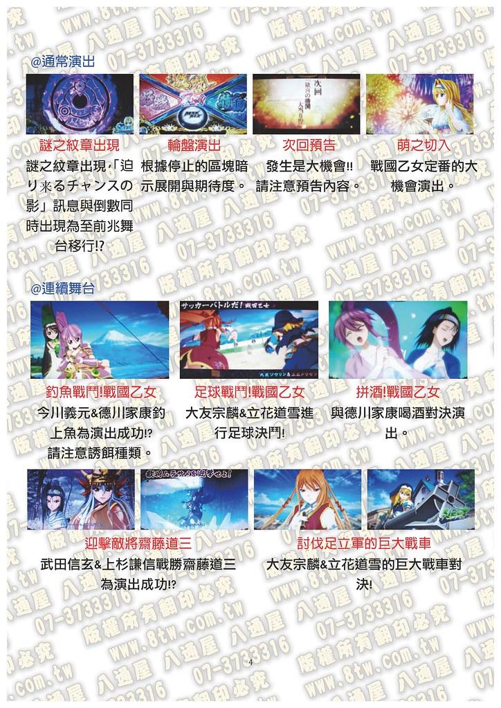 S0320戰國乙女2 在深淵閃耀的高尚將星 中文版攻略_Page_05