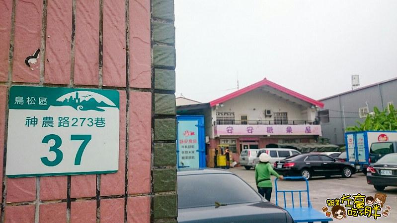 詠安糖果批發工廠_3200