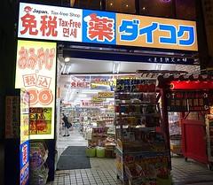 日本沖繩旅遊必買戰利品-藥粧、零食篇 ダイコクドラッグ 国際通り西店、小禄駅前店 日本沖繩自助旅行