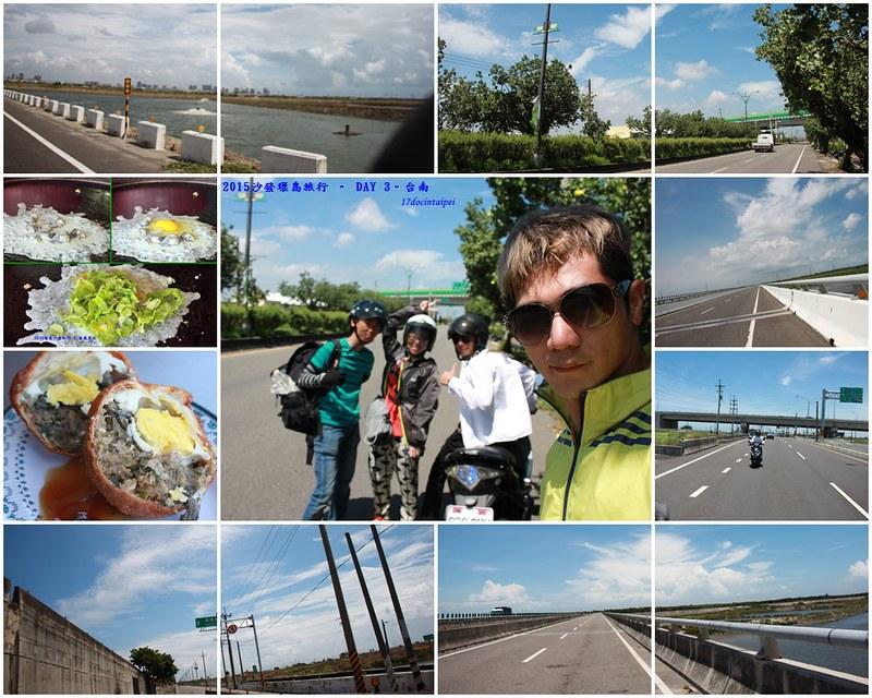 2015沙發環島旅行。DAY 3。台南-1