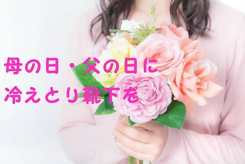 母の日父の日2016 by ぱくたそ