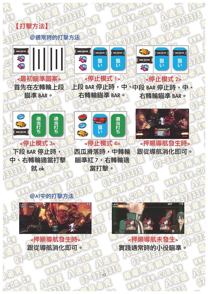 S0310噬神戰士 荒神ver 中文版攻略_Page_14