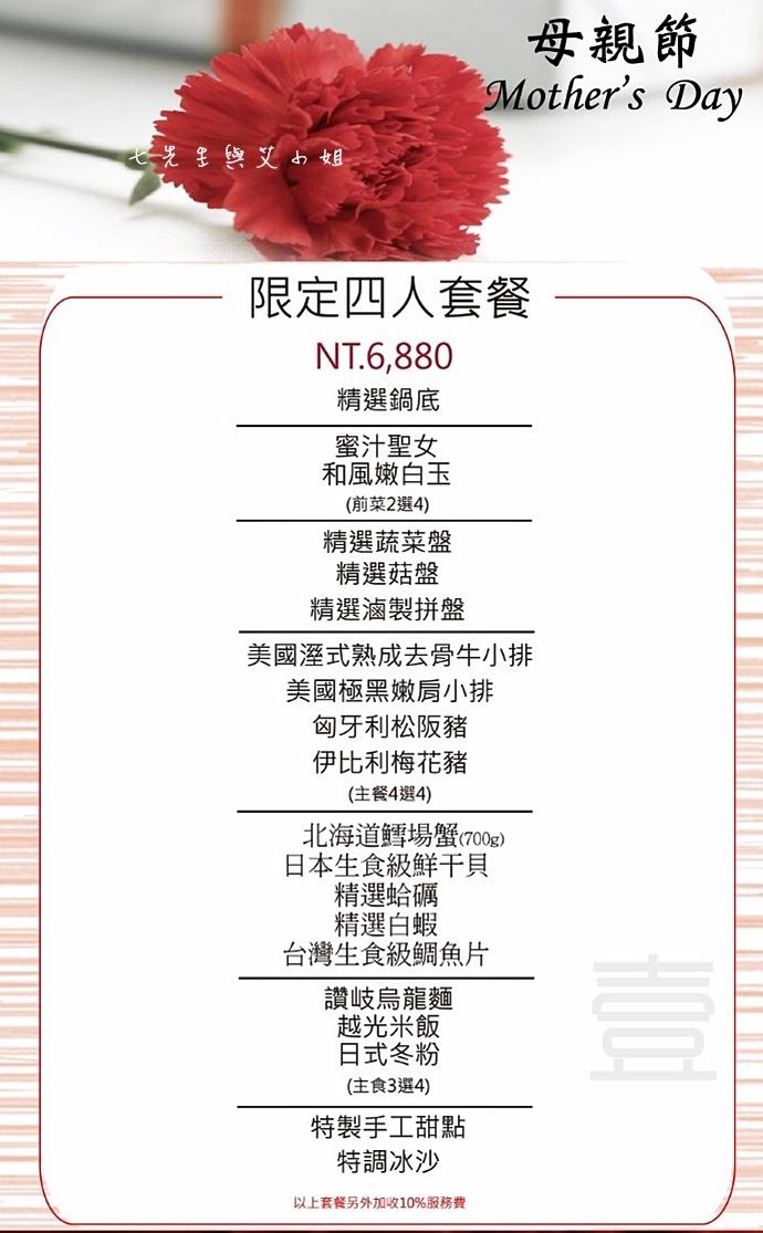 7 麻辣壹號店 母親節限定套餐