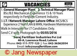 Suraj Fertilizer Industries Pvt Ltd Lahore Jobs 2016
