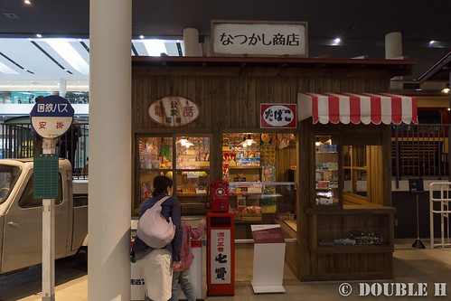 "Kyoto Railway Museum (47) Museum 1F ""history of railways"" the old Showa style store into the country"