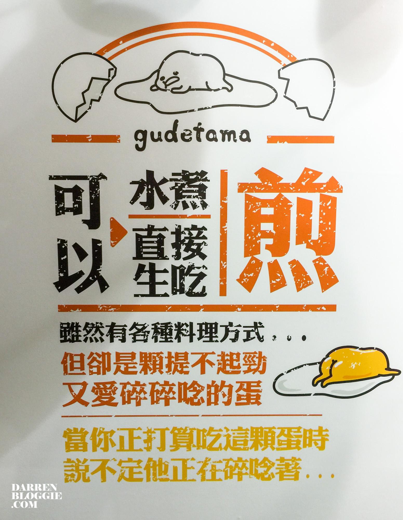 IMG_0284_gudetama_taipei_exhibition