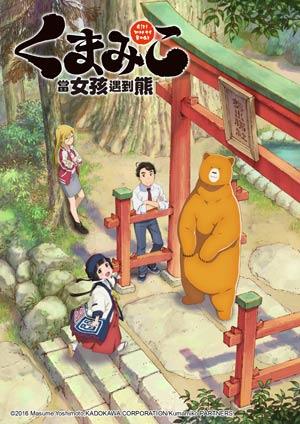 當女孩遇到熊-宣傳用圖