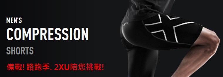 2xu_mens shorts 02