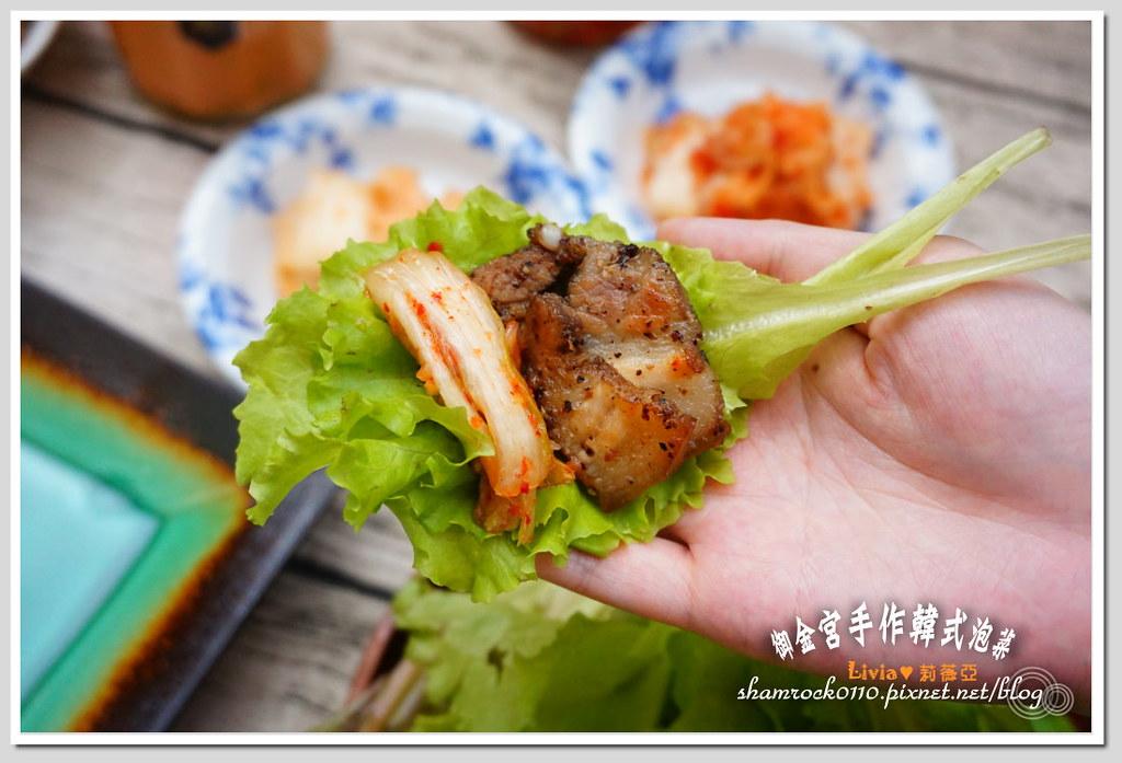 御金宮手作韓式泡菜 - 08