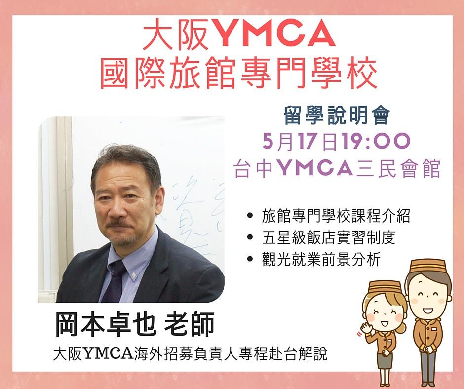 大阪YMCA國際旅館專門學校