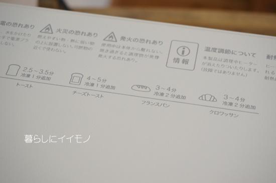 balmuda-toaster-kihon001