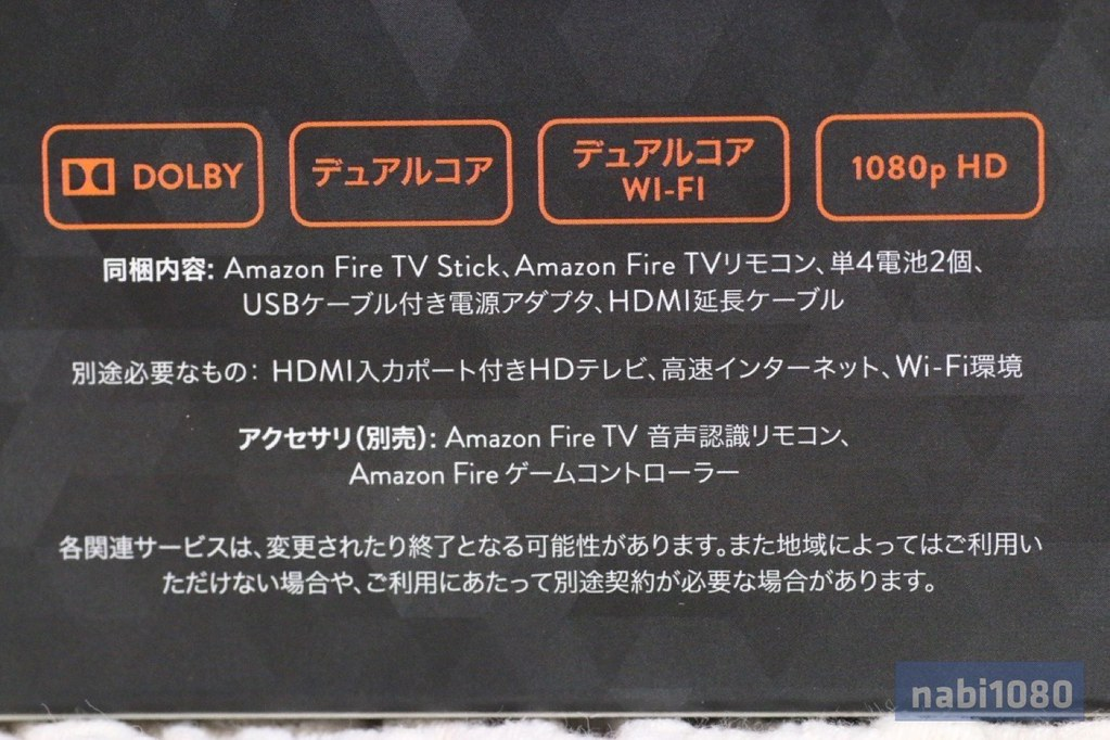 Amazon Fire TV Stick03