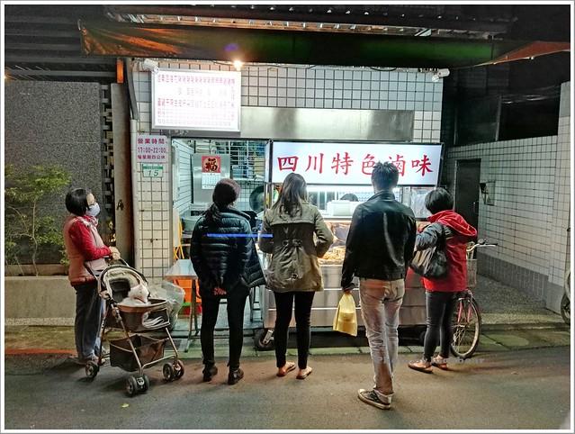 四川特色滷味青菜魯008-IMG_20160108_183502