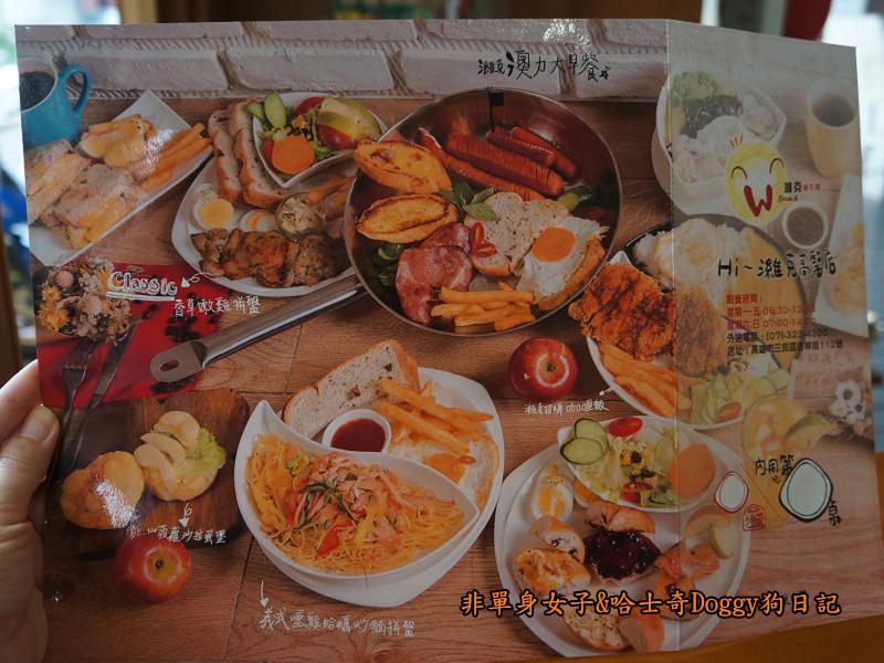 高雄濰克早午餐&吉林街熱河街夜市美食17