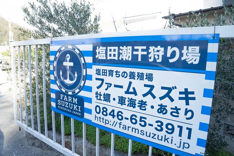大崎上島-14