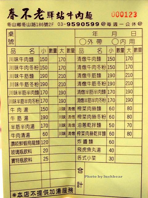 春不老驛站宜蘭冬山美食018-DSC_1066