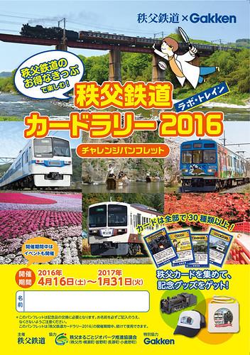 秩父鉄道カードラリー2016