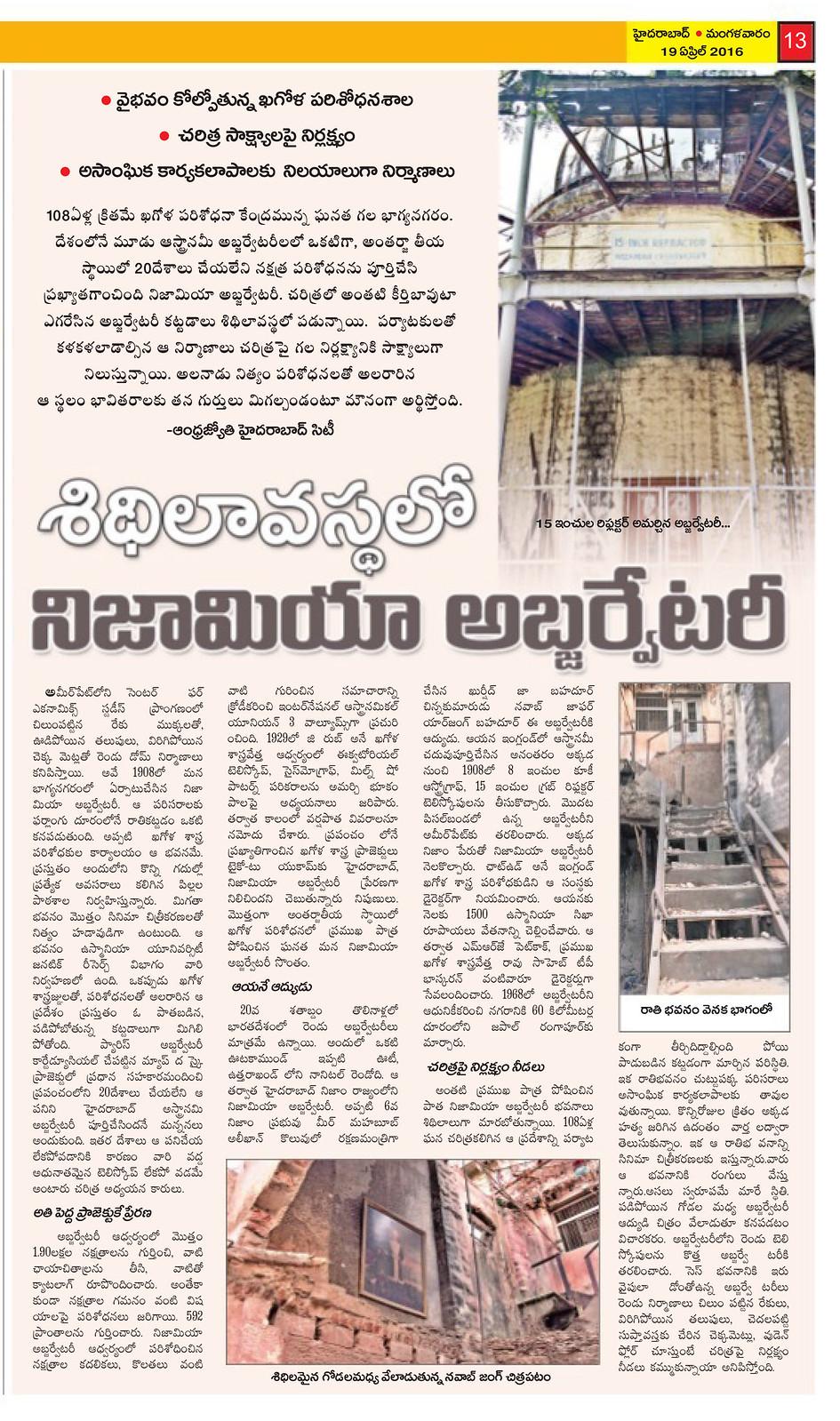 Andhra Jyothi (19-03-2016)