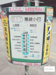 CircleG 遊記 元朗 南生圍 散步 生態遊 一天遊 香港 (114)