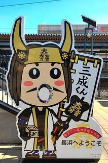 青春18敦賀、長浜駅三成くん