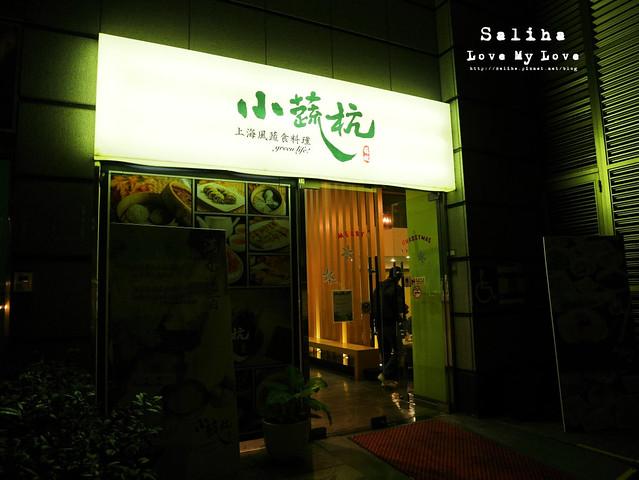 大坪林捷運站附近美食餐廳素食小蔬杭