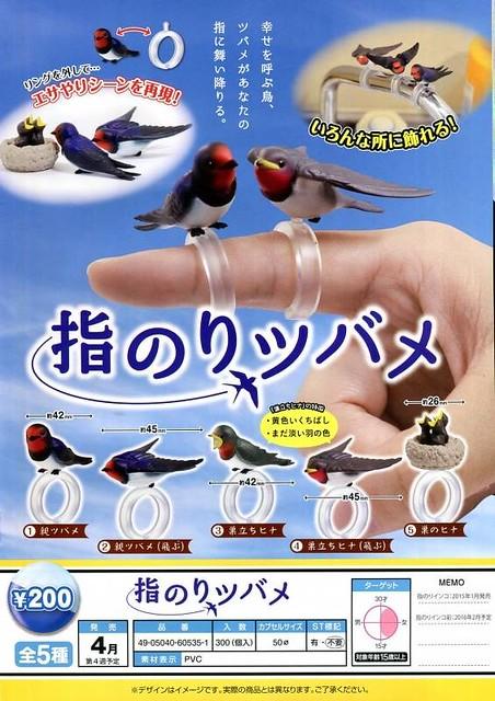 EPOCH 「指尖上的燕子」趣味轉蛋